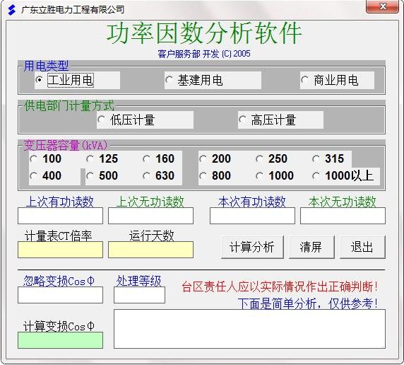 功率因数分析软件截图