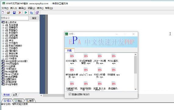 EPA中文开发PHP程序截图