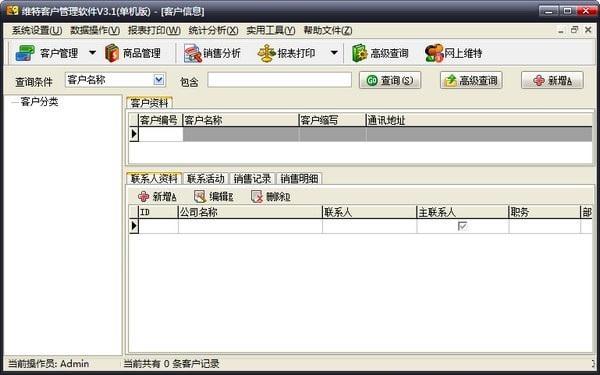 维特客户管理软件截图
