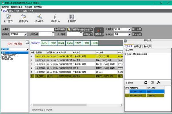 贵鹤行政公文收阅管理系统截图