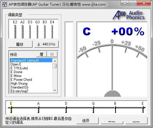 AP Guitar Tuner截图
