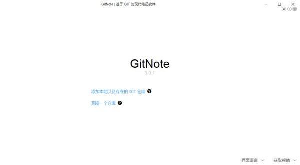GitNote截图