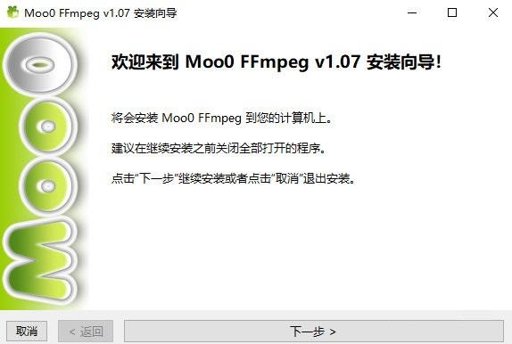 Moo0 FFmpeg截图