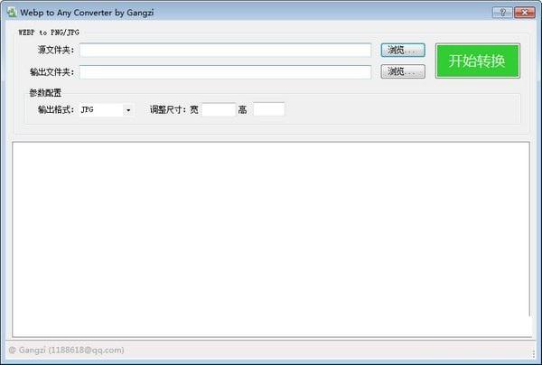 Webp to Any Converter截图