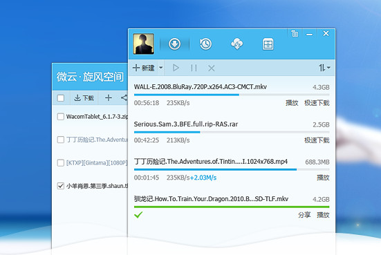 QQ旋风破解极速下载无限试用补丁截图