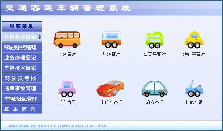 宏达交通客运车辆管理系统截图