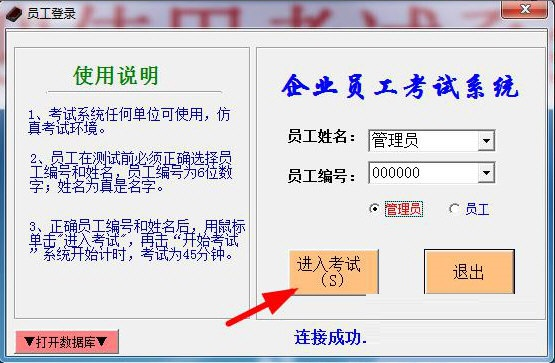 飞帆企业员工考试系统截图
