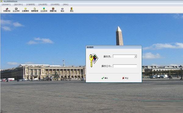 锦航物业收费管理系统截图