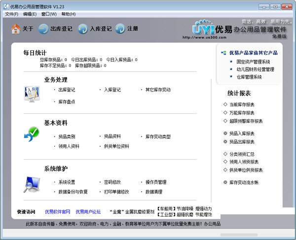 优易办公用品管理系统截图