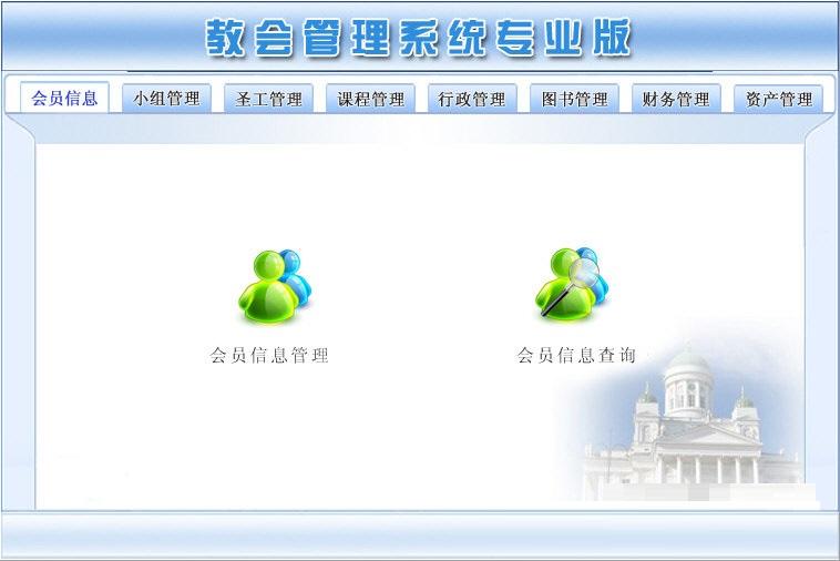宏达教会管理系统截图