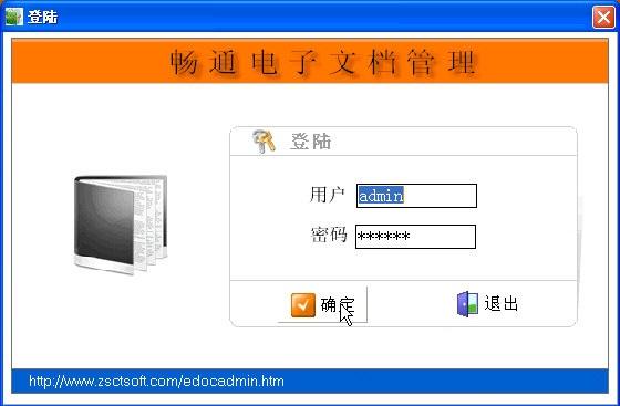 畅通电子文档管理系统截图