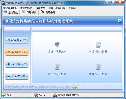 中国法定传染病报告制作与统计管理系统截图