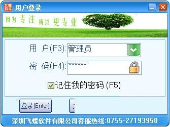 飞蝶连锁便利店管理软件截图