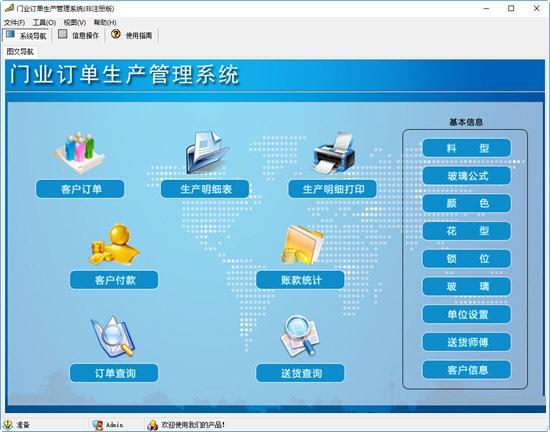 宏达门业订单生产管理系统截图