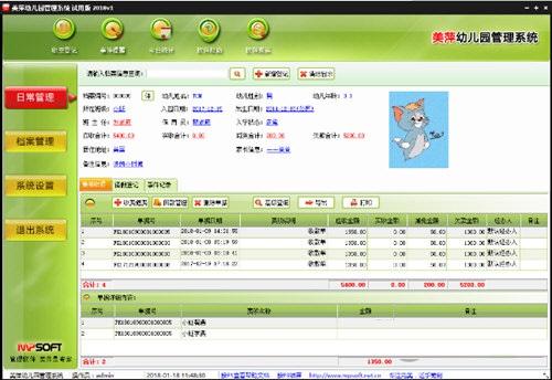 美萍幼儿园管理系统截图