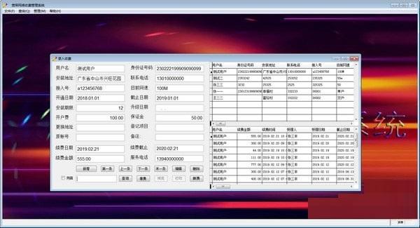 宽带网络收费管理系统截图