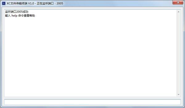 XC文件传输终端截图