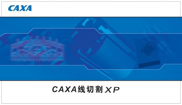 CAXA线切割XP截图