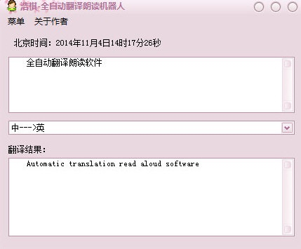 全自动翻译朗读机器人截图