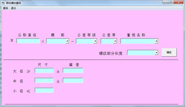 圆柱螺纹量规计算器截图
