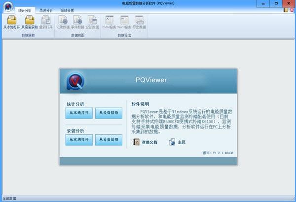 PQViewer截图