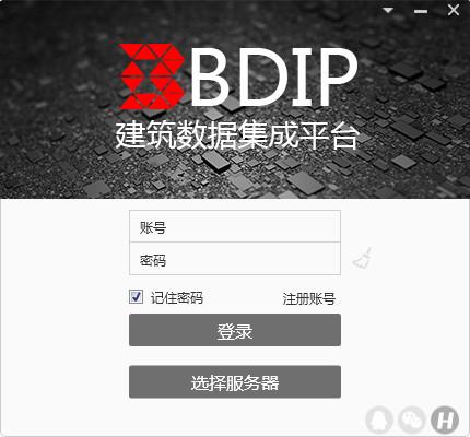 BDIP建筑数据集成平台截图