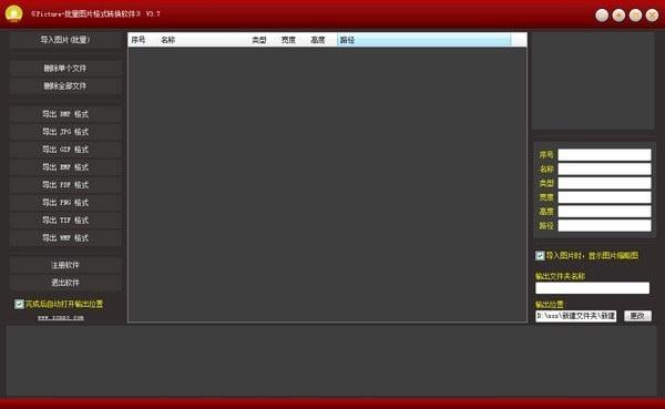 Picture批量图片格式转换软件截图