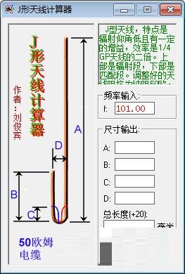 J形天线计算器截图