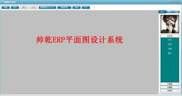 帅乾ERP平面图设计系统截图