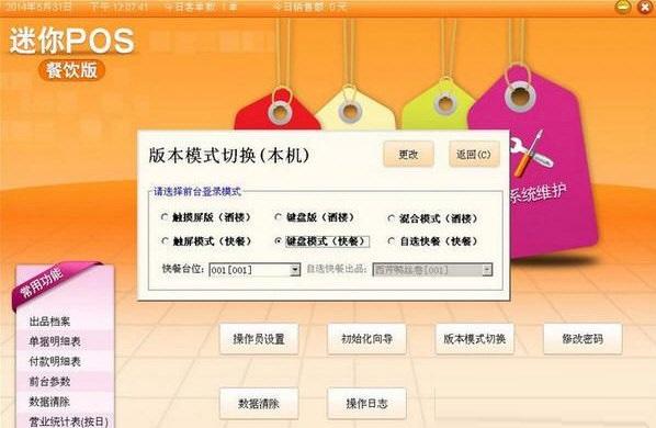 科脉餐饮迷你POS管理软件截图