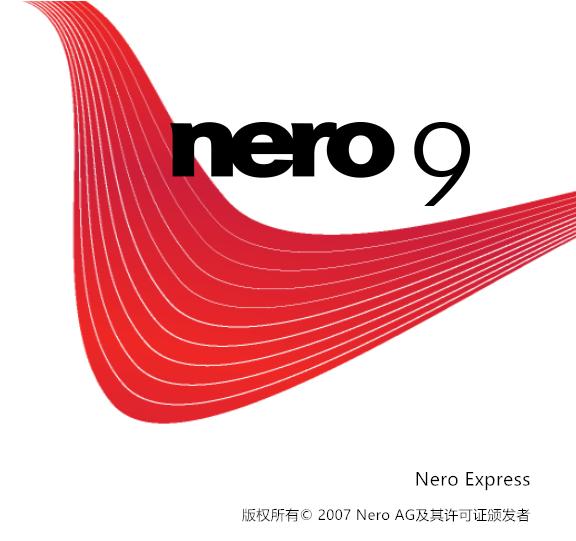nero9中文破解版截图