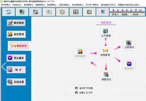 德易力明建材销售管理系统截图