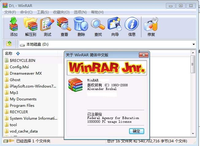 WinRAR(64 bit)截图