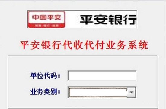 平安银行代收代付业务系统截图