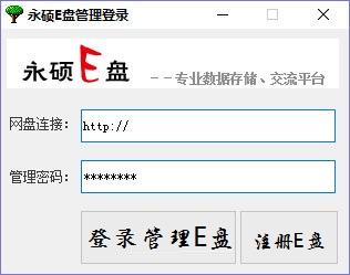 永硕E盘管理截图