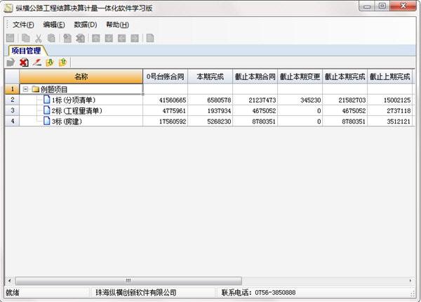 纵横工程计量支付结算决算一体化软件截图