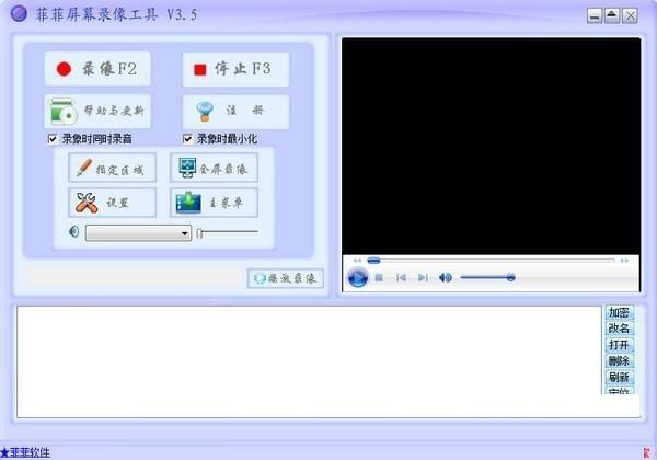 菲菲屏幕录像工具截图