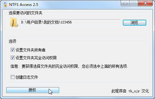 NTFS Access截图