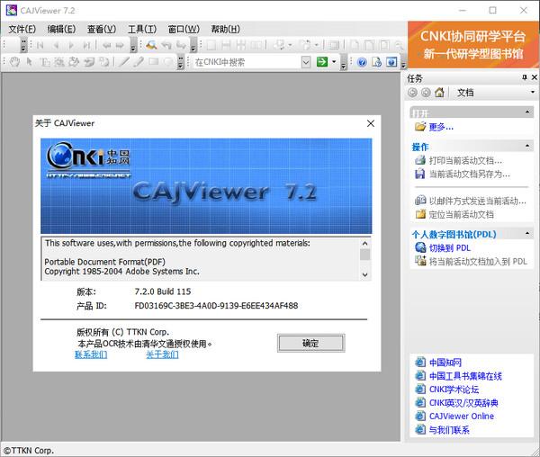 中国知网阅读器截图