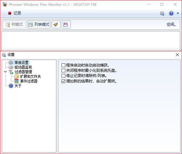 Phrozen Windows File Monitor截图