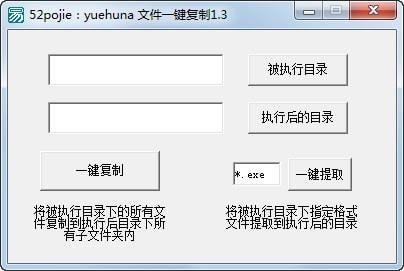 文件一键复制软件截图