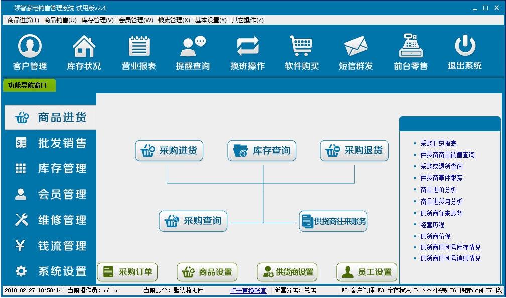 领智家电销售管理系统截图