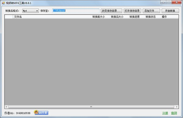 视频转MP4工具截图