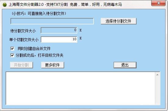 上海青文件分割器截图