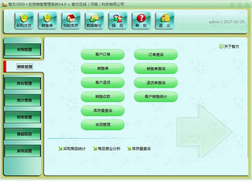 智方农资销售管理系统截图