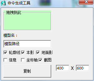 MMD命令生成工具截图