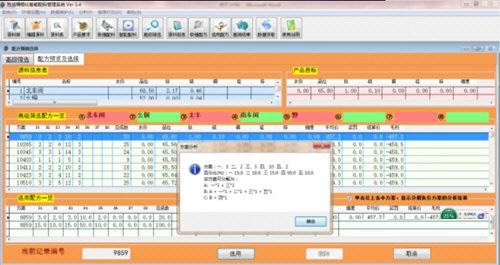 胜龙精细化智能管理系统截图