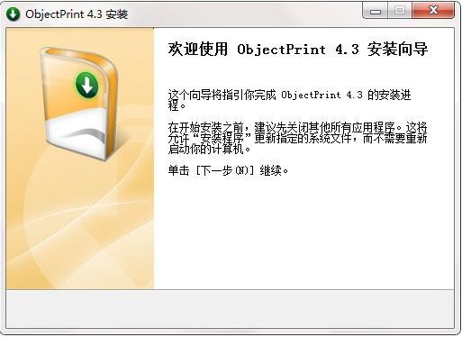 ObjectPrint截图