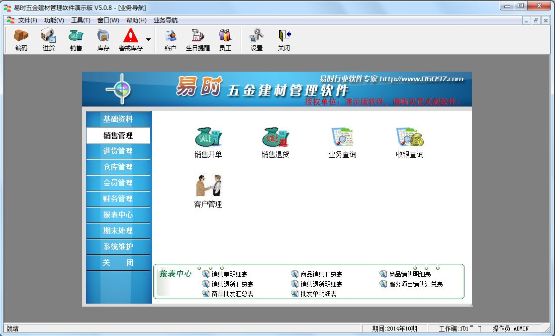易时五金建材销售管理软件截图