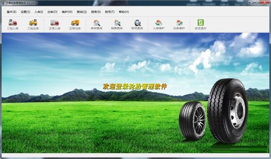 万商轮胎管理软件截图